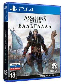 Assassins Creed Valhalla (PS4, русская версия)