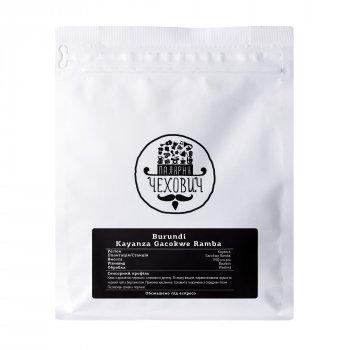 Кава в зернах Палярня Чехович Burundi - Kayanza Gacokwe Ramba 250г