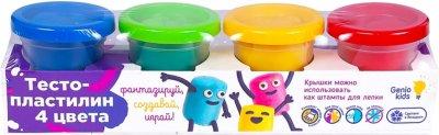 Набор для лепки Genio Kids 4 цвета по 50 г (TA1008V)