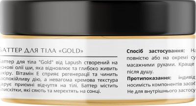 Батер для тіла Lapush Gold perfumed 150 мл (158421485/2202166278295)
