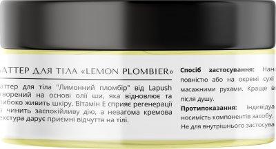 Баттер для тіла Lapush Лимонний пломбір 150 мл (11004217/2202168262988)
