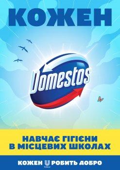 Універсальний засіб Domestos Свіжість Атлантики 24 години 2 л (8718114416496)
