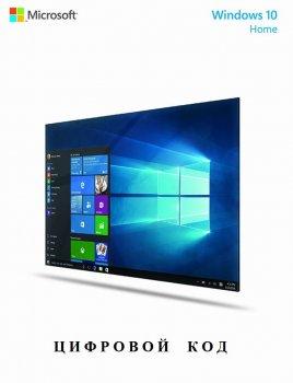 Операційна система Microsoft Windows 10 Home Домашня 32/64-bit на 1ПК, Безстрокова гарантія! (електронний ліцензійний код)