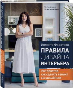 Правила дизайна интерьера. 1000 советов как сделать ремонт без дизайнера - Иоланта Федотова (9789669937810)