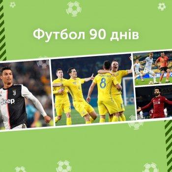 OLL TV Твій Футбол підписка на 3 місяці (скретч-картка)