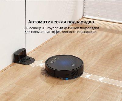 Робот-пылесос ILIFE B5 Max черный для сухой и влажной уборки