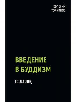 Введение в буддизм - Торчинов Евгений (9785386137403)