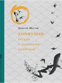 Конфуций. Беседы с одиноким мудрецом - Маслов Алексей (9785386136932)