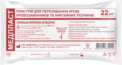 Система для вливания ифузионных растворов МедПласт ПР-2102 22 мл (4820191670020)