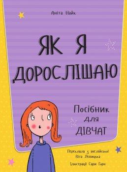 Як я дорослішаю. Посібник для дівчат - Аніта Найк (9786177563890)