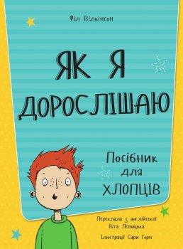 Як я дорослішаю. Посібник для хлопців - Філ Вілкінсон (9786177563883)