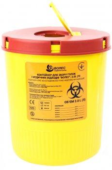 Контейнер Волес для сбора иголок и острых отходов 2 л (504218)
