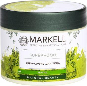 Крем-суфле для тела Markell SuperFood Матча 300 мл (4810304017828)