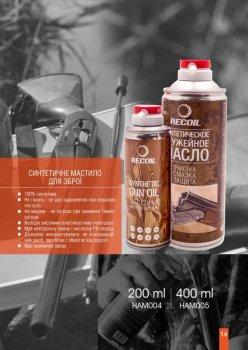 Синтетичне збройове мастило Recoil 400 ml (HAM005)