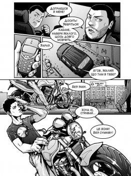 Оселя грішників. Вимушені заходь. Книга 1. В'ячеслав Кокошкін. UA Comics (9786177795000)
