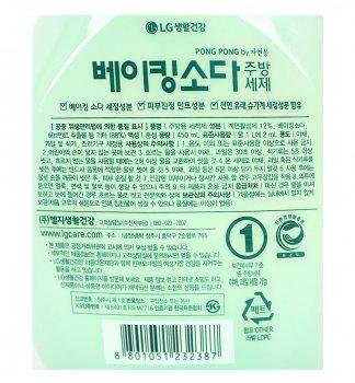 Средство для мытья посуды LG Natural Pong Baking Soda, 450 мл (8801051232387)