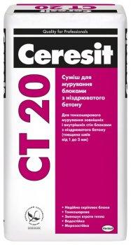 СТ 20 Ceresit суміш для кладки газобетону (1-3 мм) 25 кг