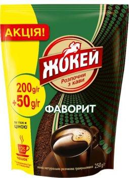 Кава розчинна Жокей Фаворит 250 г (4823096807119)