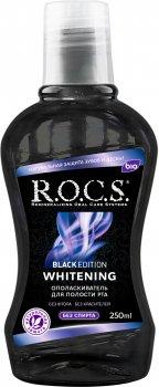 Ополаскиватель для полости рта R.O.C.S. Black Edition 250 мл (4607034474720)