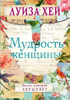 Мудрость женщины. Издательство Форс. 85656