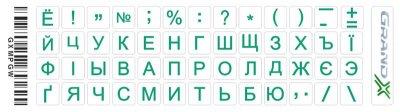 Наклейки на клавиатуру Grand-X Protection 52 keys Cyrillic Transparent/Green (GXMPGW)