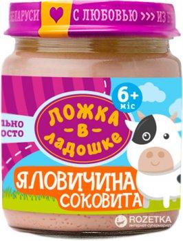 Упаковка м'ясного пюре Ложка в ладошке Соковита яловичина 6 шт. х 100 г (4815396001359)