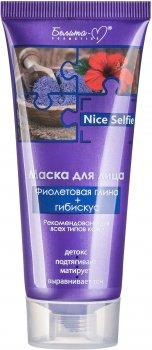 Маска для лица Белита-М Nice Selfie Фиолетовая глина + гибискус 60 г (4813406007414)