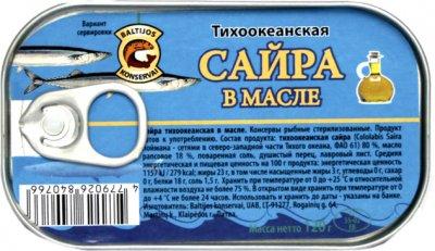 Сайра Baltijos konservai в растительном масле 120 г (4779026840766)