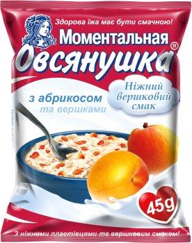 Упаковка каш вівсяних Вівсянушка з абрикосом і вершками 45 г х 20 шт. (4820039840264)