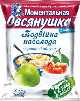 Упаковка каш вівсяних Вівсянушка з черешнею, яблуком і вершками 47 г х 20 шт. (4820039840646)