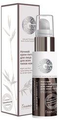 Ночной крем-питание для лица Белита-М Galactomyces Skin Glow Essentials для всех типов кожи 50 г (4813406008671)