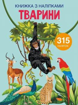 Книжка з наліпками. Тварини (9789669871657)