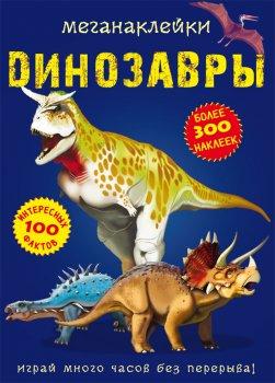 Меганаклейки. Динозавры (9789669870902)