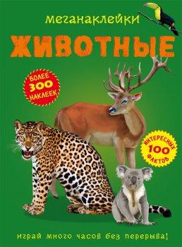 Меганаклейки. Животные (9789669871381)