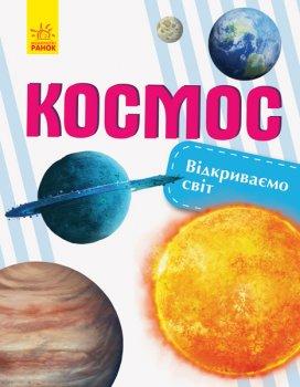 Космос - Бєршова Наталія (9786170954756)