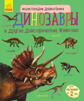 Динозавры - Каспарова Юлия (9786170950659)