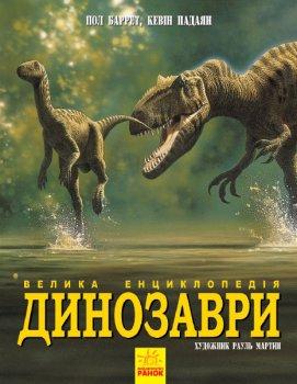 Динозаври. Велика енциклопедія - Баррет, Падаян (9786170945297)