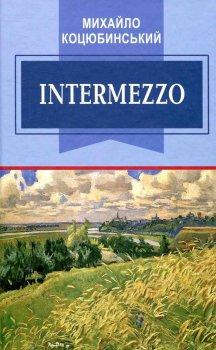 Intermezzo: вибрані твори (Класна література) - Коцюбинський М.М.