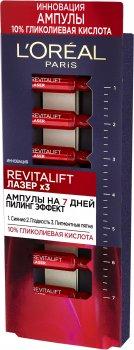 Сыворотка для лица L'Oreal Paris Skin Expert Revitalift Лазер Х3 с эффектом пилинга 7 х 1 мл (3600523834334)
