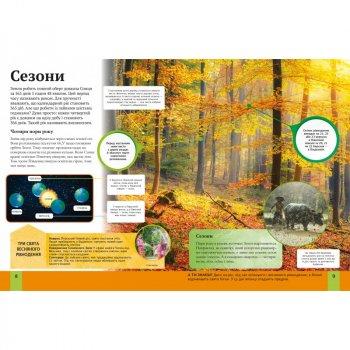 Дитяча енциклопедія планети Земля - Клер Гиберт, Хонор Хед (9789669429865)