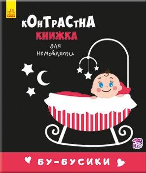 Контрастна книжка для немовляти. Бу-бусики. П. Кривцова (9789667485344)