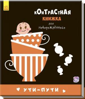 Контрастная книжка для новорожденного. Ути-пути. П. Кривцова (9789667485290)