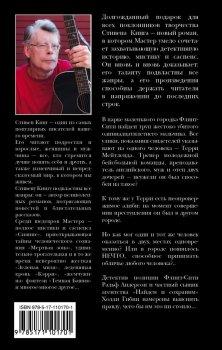Чужак - Стивен Кинг (9789669931702)