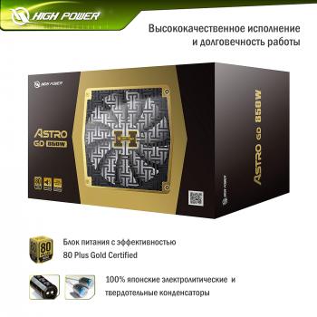 High-Power AGD-850F 850W