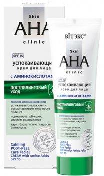 Крем для лица Витэкс Skin Aha Clinic с аминокислотами успокаивающий SPF 15 50 мл (4810153028280)