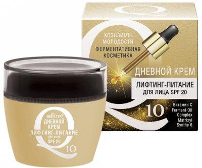 Крем для лица Bielita Коэнзимы молодости Q10 дневной лифтинг-питание SPF20 50 мл (4810151026172)