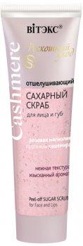 Скраб для лица и губ Bielita Cashmere сахарный отшелушивающий 50 мл (4810153030221)