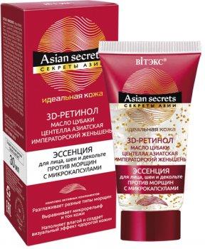 Эссенция с микрокапсулами для лица, шеи и декольте Витэкс Секреты Азии против морщин 30 мл (4810153025395)