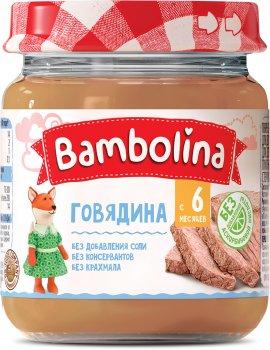 Упаковка пюре Bambolina Яловичина 100 г х 16 шт. (4813538007030)
