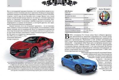 Автомобили - Шаповалов Д.С. (9789669352903)
